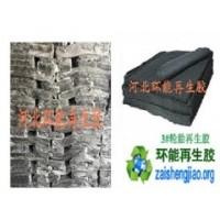 再生胶厂家 降低橡胶制品成本 橡胶制品原料 胎面再生胶