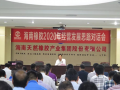 天胶价格低迷期海南橡胶盈利九千多万元 ()