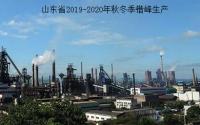 山东实施秋冬季错峰生产 橡胶业或受影响