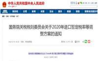 国务院公布2020年橡胶进口关税暂定税率