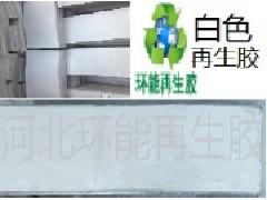 白色再生胶 性价比高乳胶制品专用原