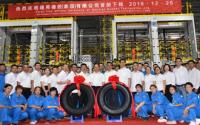 通用全新跨越 两大工厂相继举行首胎下线仪式