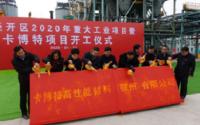 徐州卡博特炭黑工厂升级改造项目正式开工