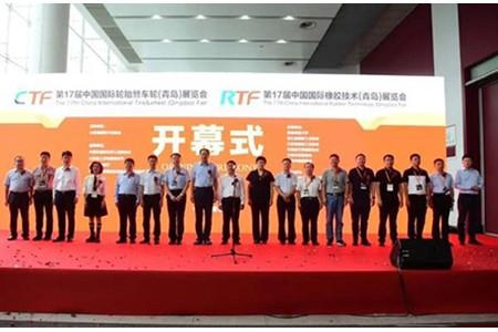 第17届中国国际轮胎暨车轮青岛展览会盛大开幕